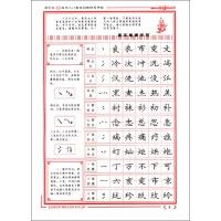 00  晨通  人教 1-6年级 小学生儿童 中华练字板练字帖 21天小学生图片