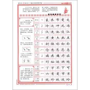 庞中华硬笔书法 :庞中华楷书入门基础训练 钢笔字帖 学生字帖 庞中华