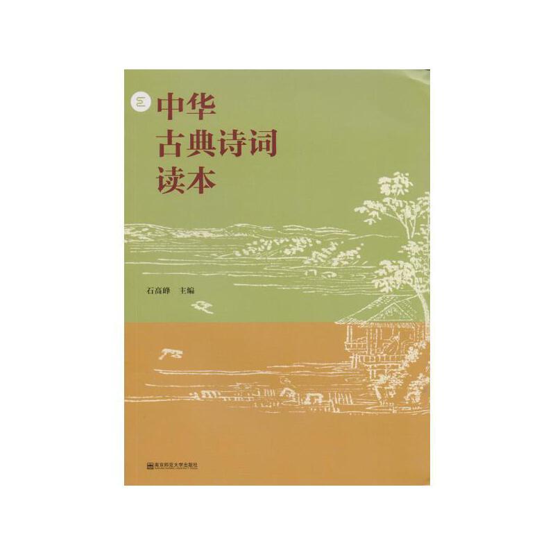 中华古典诗词读...