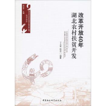 改革开放40年湖北农村扶贫开发(1978-2018)/湖北农业农村改革开放40年丛书