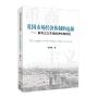 英国市场经济体制的起源——重商主义市场经济体制研究