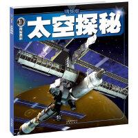 (精华版)权威探秘百科:太空探秘
