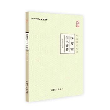 陆瘦燕学术评传(大字版)