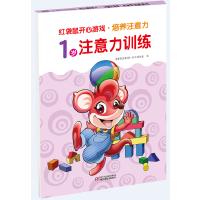 红袋鼠开心游戏 培养注意力1岁注意力训练
