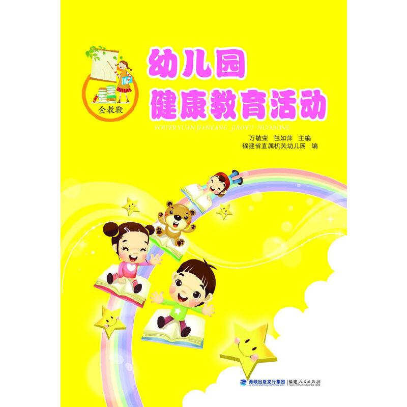 《幼儿园健康教育活动》(万毓荣.)【简介