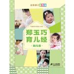 郑玉巧育儿经・胎儿卷(全新修订彩色版)(电子书)