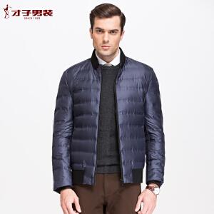 【包邮】才子男装(TRIES)羽绒服 男士冬季三色可选简约纯色立领收口袖羽绒服