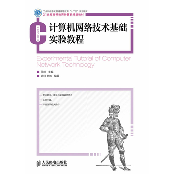 计算机网络技术基础实验教程 周舸 9787115333865 人民邮电出版社