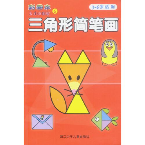 【三角形简笔画 3-6 岁适用
