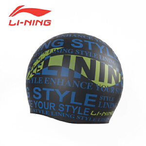 LI-NING/李宁 游泳帽纯硅胶无缝 男士护耳女长发专业泳帽 游泳装备LSJL826