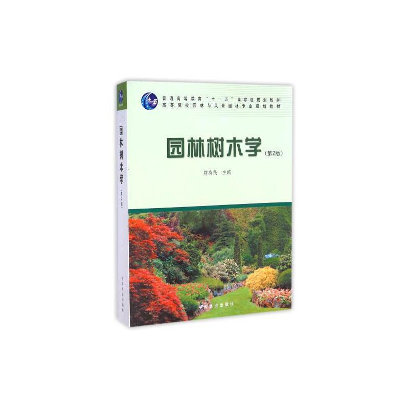 园林树木学(第2版普通高等教育十一五规划教材) 陈有民 正版书籍