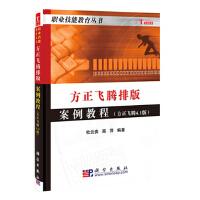 方正飞腾排版案例教程(方正飞腾4 1版) 杜云贵 高萍 9787030170019 科学出版社