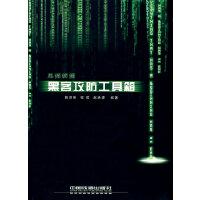 见招拆招――黑客攻防工具箱
