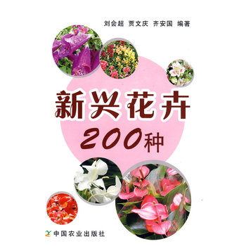 新兴花卉200种