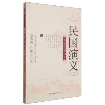 蔡东藩说中国史:民国演义(三)