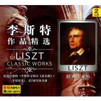 李斯特作品精选(2黑胶CD)