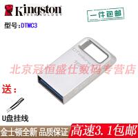 【支持礼品卡+高速USB3.1】Kingston金士顿 DTMC3 16G 优盘 USB3.1 高速 DT MC3 16GB 金属U盘