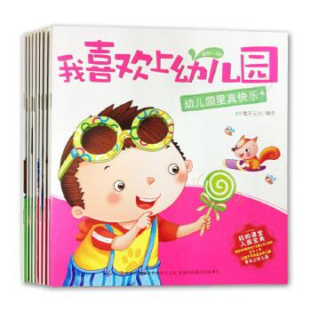 我喜欢上我爱幼儿园8册 宝宝入园准备要上小班中班大班学习用书籍学前