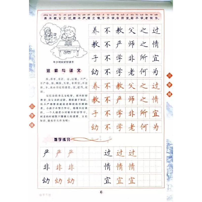 三字经硬笔(楷书)(国学书院) 三字经字帖 田英章钢笔字帖 三字经 (800