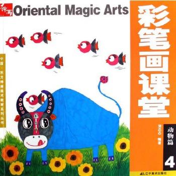 彩笔画课堂--动物篇4