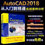 中文版AutoCAD 2018从入门到精通(实战案例版)