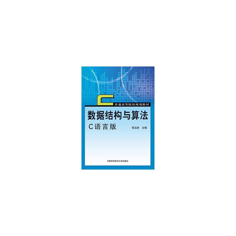 《数据结构与算法-c语言版