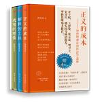 正义的成本 解释的工具 优雅的理性--熊秉元的法律经济学思维(全3册精装)