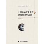中国食品安全监管的制度经济学研究