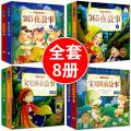 365夜故事1-4+宝贝睡前故事4册 共8册