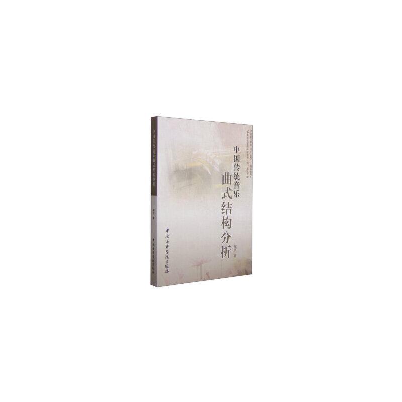 《中国传统音乐曲式结构分析(附光盘1张)》褚历