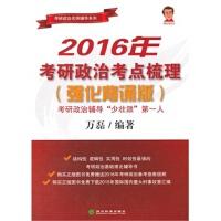 2016年-考研政治考点梳理-(强化背诵版)  万磊著