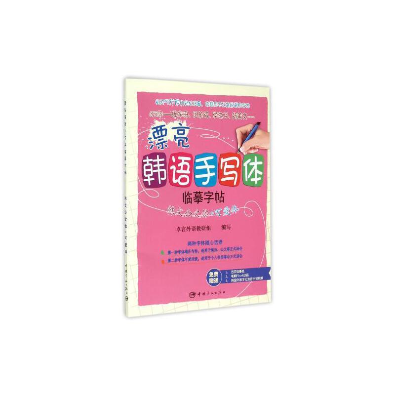 《漂亮韩语手写体临摹字帖(韩文公文体+可爱体)
