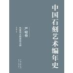 中国石刻艺术编年史