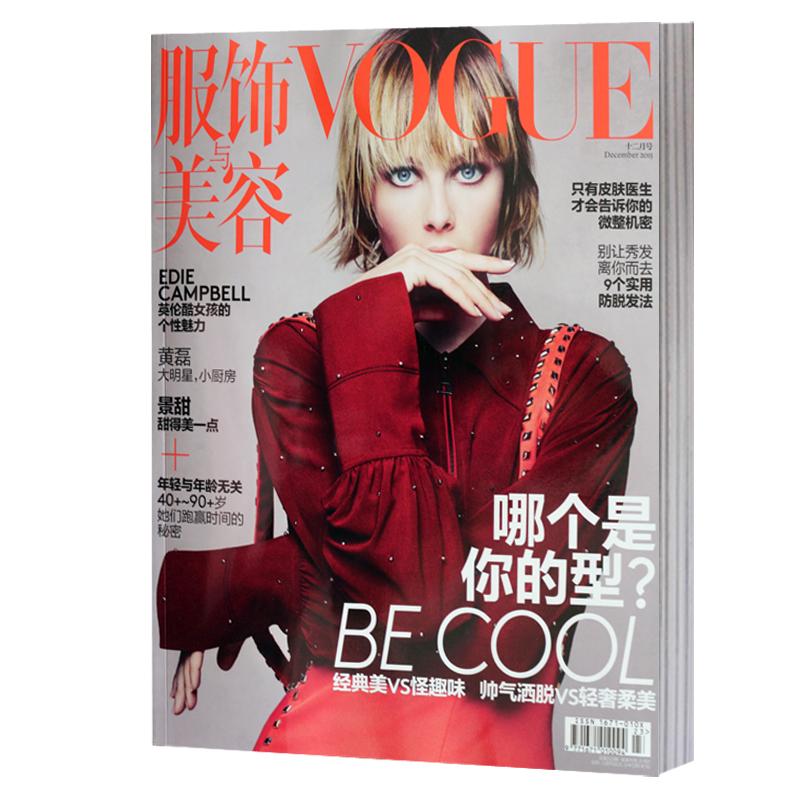 服饰与美容 2015年12月 时尚杂志