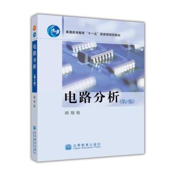 电路分析(第2版)(附光盘1张)