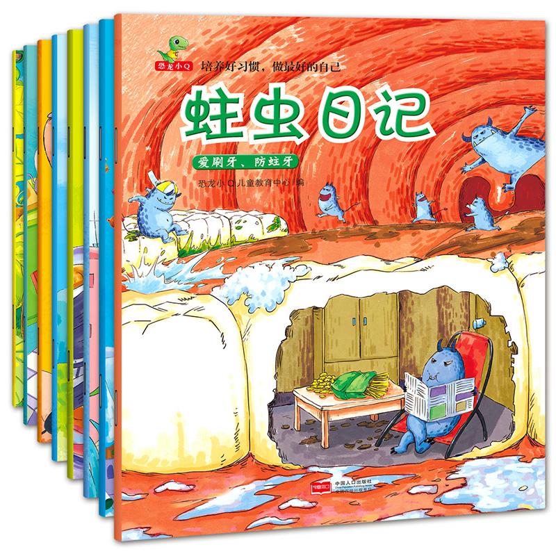 0-1-2-3-4-5-6岁幼儿好性格培养故事书绘本 全彩色手绘本宝宝行为习惯