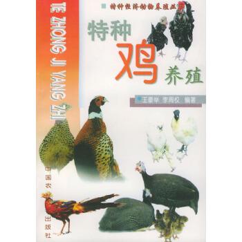 特种鸡养殖——特种经济动物养殖丛书