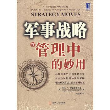 军事战略在管理中的妙用