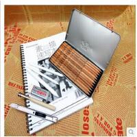 (跨店每满59减20)开学必备文具 创意文具初学者必备 素描绘图工具套装 素描速写本+铅笔+橡皮+纸笔