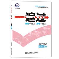 一遍过高中英语必修4外研版WY高二英语教材同步练习册习题集题库教材一遍过高二英语外研版必修4教材同步测验
