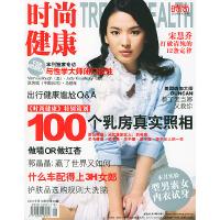 时尚健康・女士健康(2004年10月号・总第73期)(随刊附赠强生婴儿嫩沐浴乳)