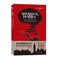 Sherlock Holmes the Hound of the Baskervilles 福尔摩斯探案全集之巴斯克维尔的猎犬 英文版原著