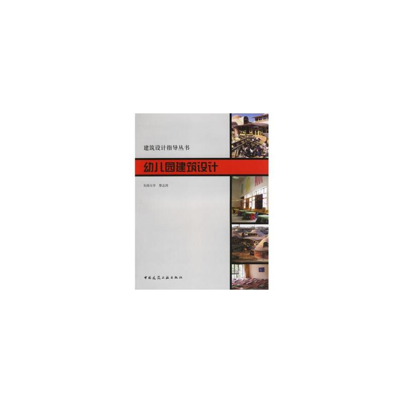 《幼儿园建筑设计/建筑设计指导丛书