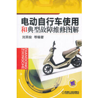 电动自行车使用和典型故障维修图解
