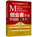 创业者不可不知的法律常识(老板都在偷偷看,一本书囊括你想要了解的所有企业法律常识!)