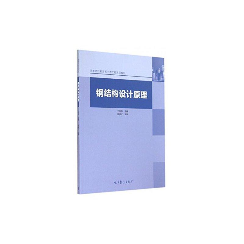 系列教材:钢结构设计原理