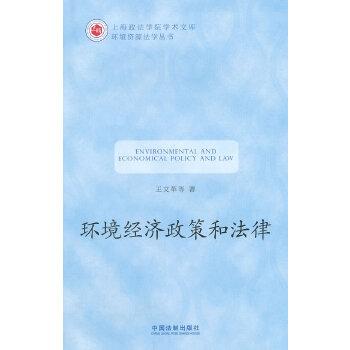 环境经济政策和法律