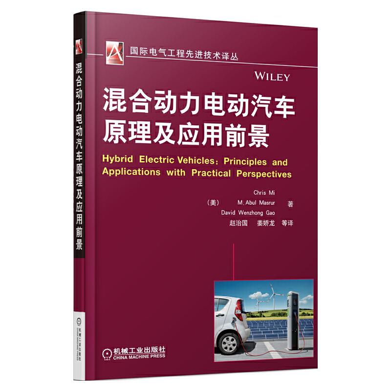 混合动力电动汽车原理及应用前景(重点阐述了这些车辆的动力和驱动系统,包括动力和能量管理等相关问题。提供了混合动力电动汽车的设计实例。)