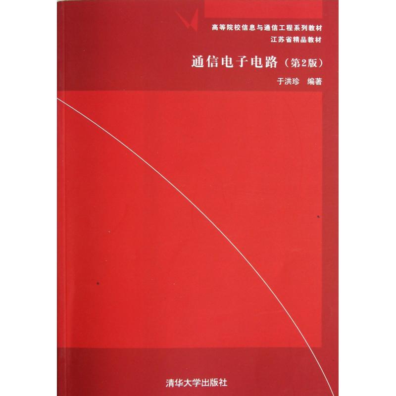 《通信电子电路(第2版高等院校信息与通信工程系列)