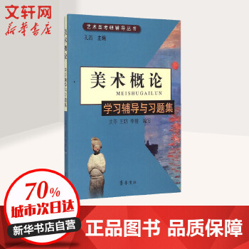 美术概论学习辅导与习题集/艺术类考研辅导丛书